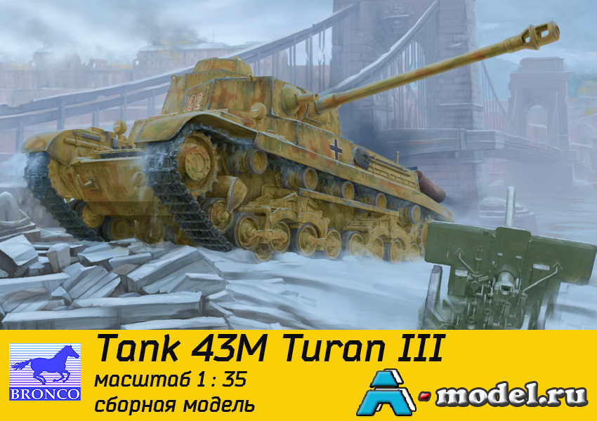 Tank 43M Turan III сборная модель 1/35 Bronco 35126 купить, цена