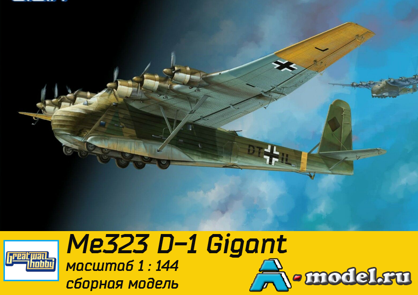 Купить Me 323D-1 сборная модель самолета 1/144 Great Wall 1006 цена, доставка