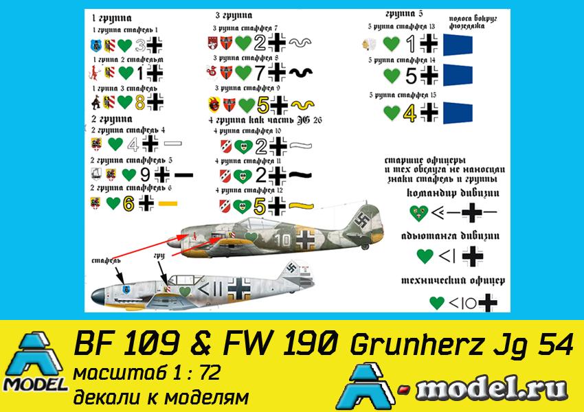 Купить декали 1/72 сборной модели BF 109, FW 190 Jg54 Grunherz A-model 7002 цена