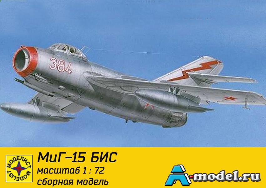 Купить МиГ-15 бис сборную модель 1/72 цена в Москве
