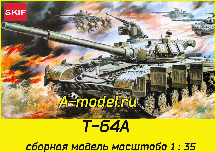 Т-64А 1/35 SKIF 202 купить с доставкой
