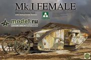 Heavy Battle Tank Mk.I Female с противогранатной броней