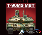 T-90MS RUSSIAN MAIN BATTLE TANK