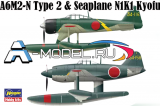 "A6M2-N TYPE 2 FIGHTER SEAPLANE АND N1K1 KYOFU ""934TH  2 модели в коробке"