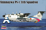 Shinmaywa PS-1 31th Squadron