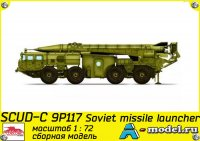 SCUD-C 9P117 Soviet strategic missile launcher