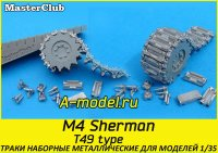 Траки M4 Sherman T49 type