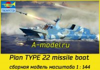 Plan TYPE 22 missile boat