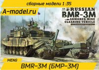 BMR-3M Armored
