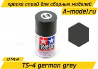 TS-4 german grey немецкая серая 100 мл