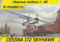 CESSNA 172 SKYHAWK Landing on Red Square 1987