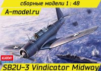 SB2U-3 Vindicator