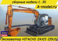 Экскаватор Hitachi ZAXIS 135US