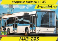 МАЗ-203
