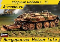 German Bergepanzer Hetzer Late