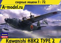 H8K2 TYPE2 Kawanishi flying boat